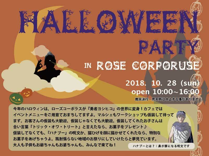 hallo ween party 2018