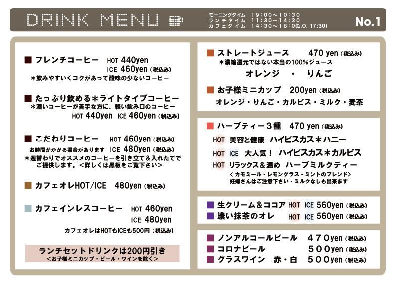 ドリンクNo.1