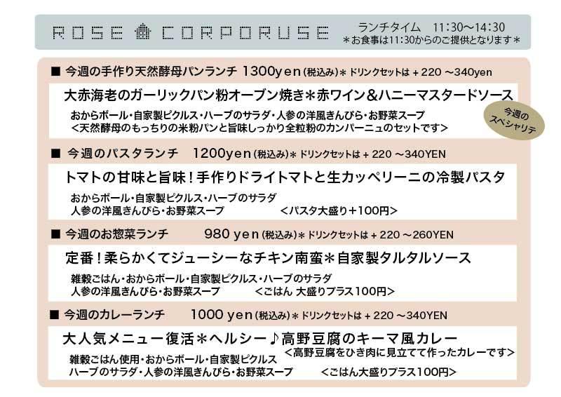 6月29日〜今週のメニュー