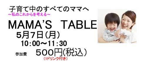 ママズテーブル