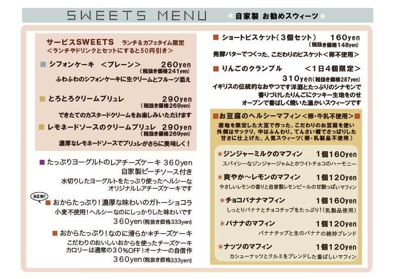 new! sweets menu