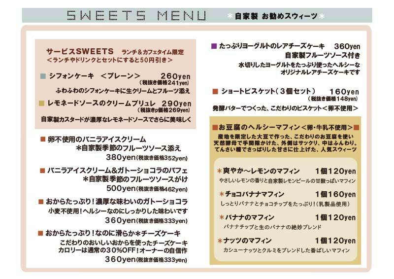 new! sweets menu