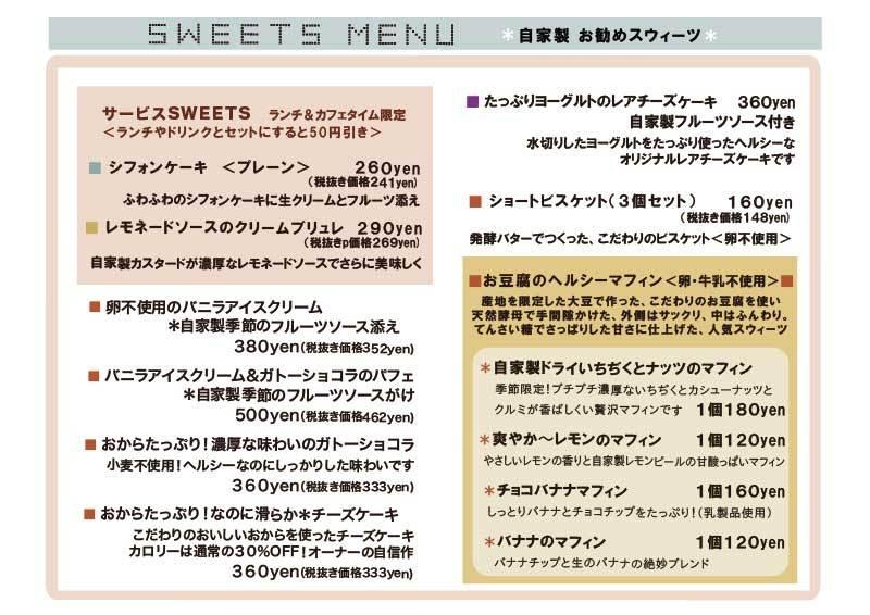 new! 秋の sweets menu
