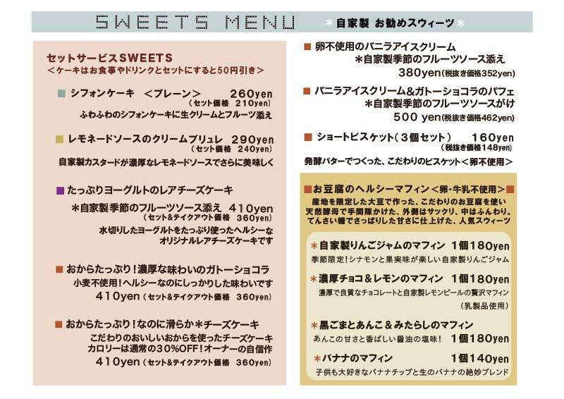 sweets181108