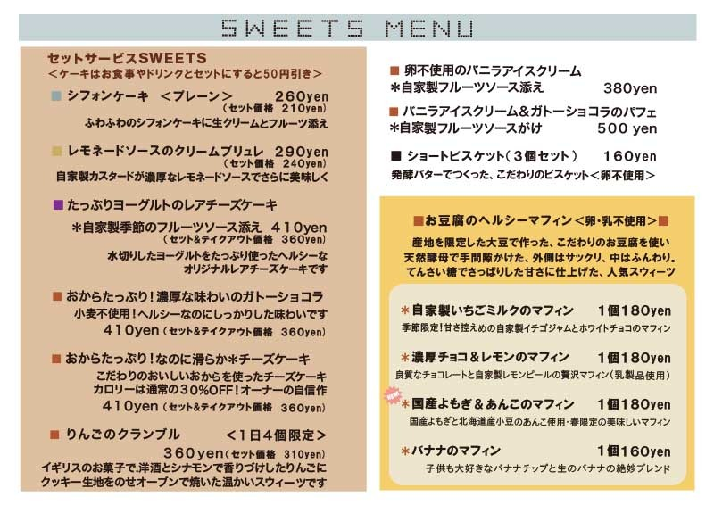 sweets190419