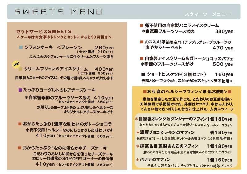 sweets 7月4日〜のメニュー